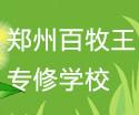 郑州百牧王专修学校
