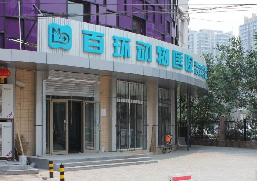 北京百环动物医院招聘首页