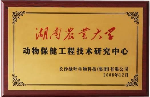 湖南农业大学动物保健工程技术研究中心